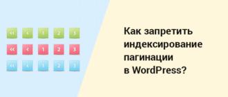 Как закрыть пагинацию Noindex WordPress