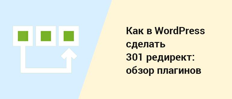 Выбор плагина редиректов WordPress