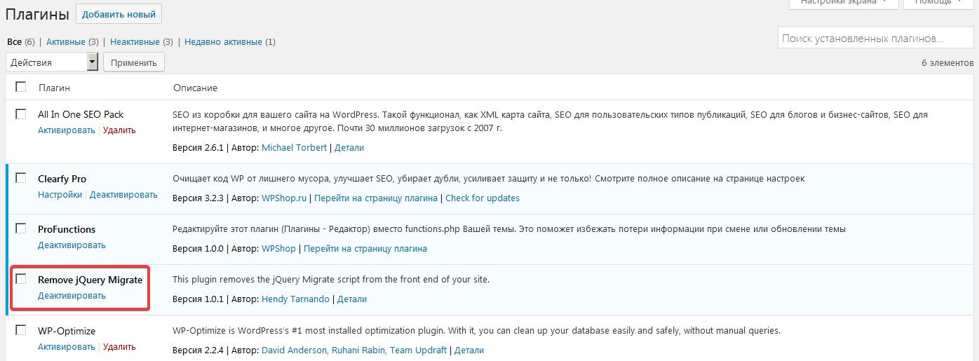 Как удалить jquery-migrate (удалить jQuery Migrate) в WordPress