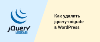 Удаляем jQuery Migrate WordPress