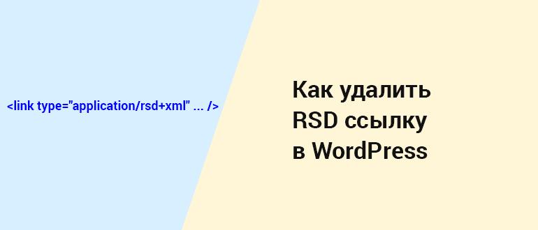 Как удалить WordPress XMLRPC