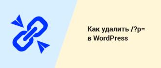 Как удалить ShortLink WordPress
