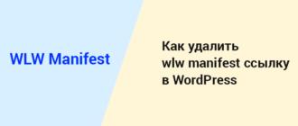 Как удалить ссылку WLWManifest XML