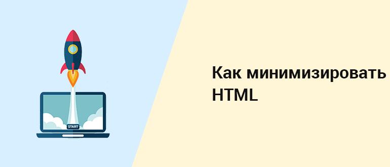 Как сжать HTML WordPress