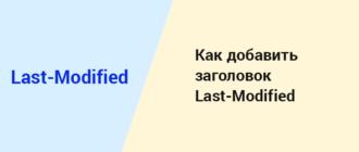 Как добавить заголовок Last Modified WordPress