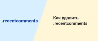 Как удалить RecentComments WordPress