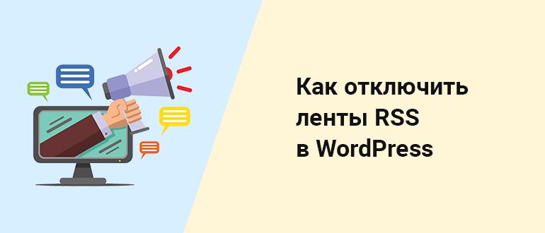 Как отключить RSS WordPress