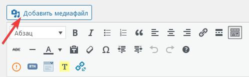 Классический редактор WordPress